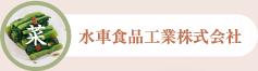 水車食品工業株式会社
