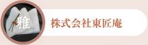 株式会社東匠庵