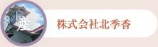 株式会社北季香