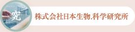 株式会社日本生物.科学研究所